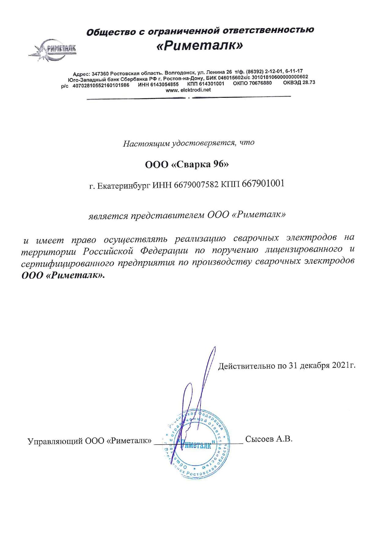 Риметалк- ООО Сварка 96 на2021г_page-0001