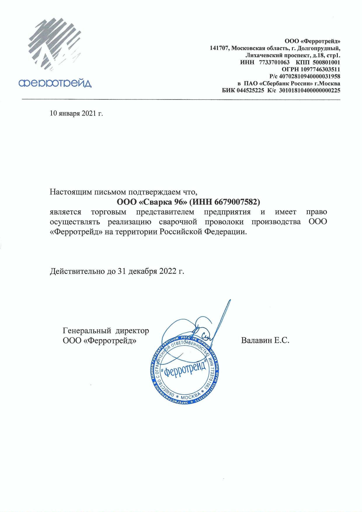 Torgovyj-predstavitel-Svarka-96_page-0001